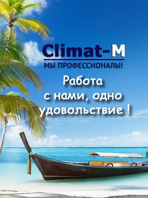 Интеренет магазин Климат-М